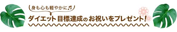 ダイエット目標達成のお祝いをプレゼント!