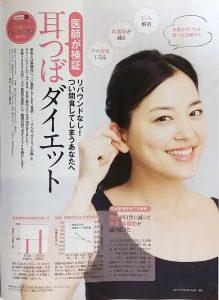 日経ヘルス2017年8月号特集