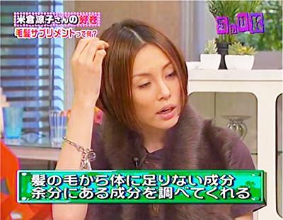 米倉涼子さんも愛用!