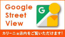 Googleストリートビューでカリーニョの店内を見よう!