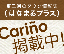 東三河タウン情報誌・はなまるプラス/カリーニョ掲載中!