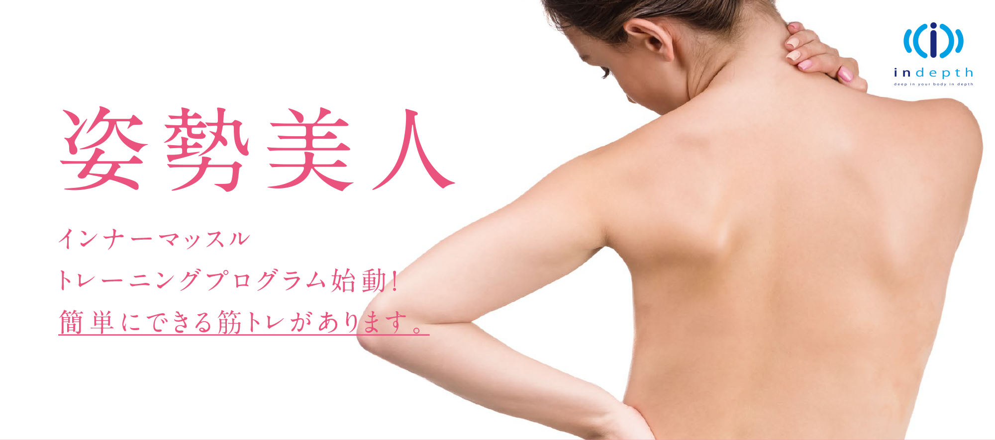 姿勢美人〜インナーマッスルトレーニングプログラム始動!簡単にできる筋トレがあります。