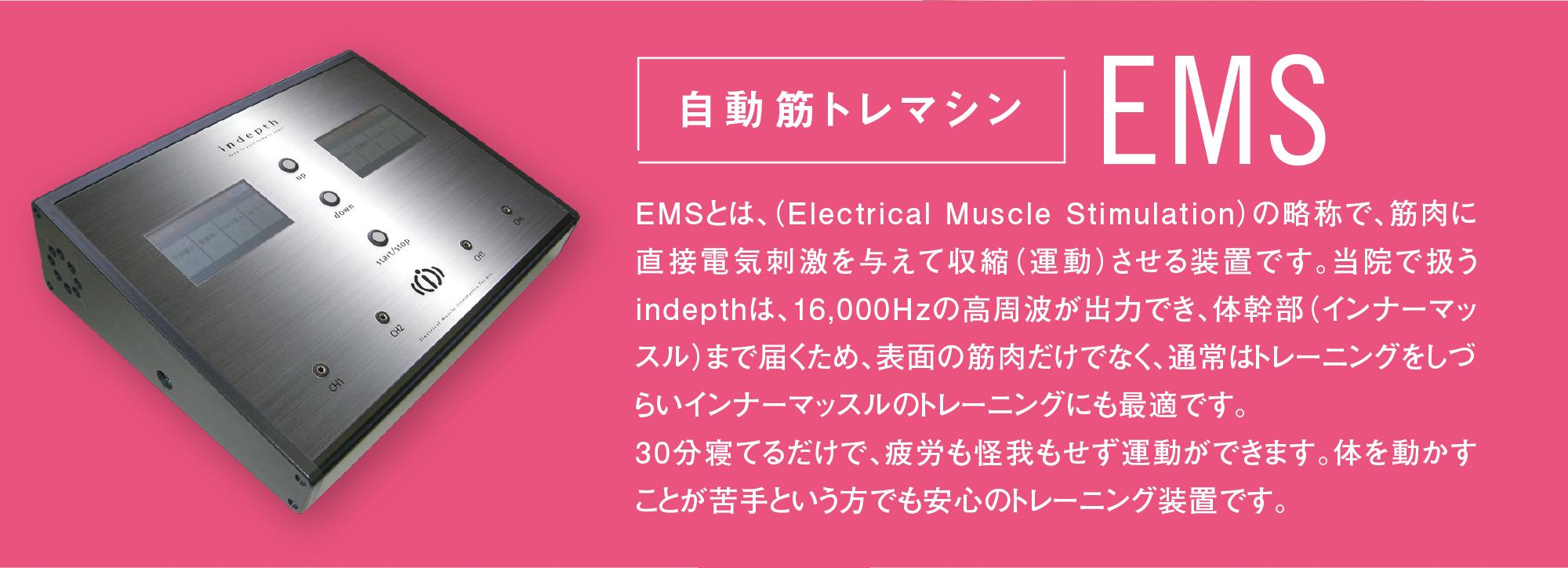 自動筋トレマシン〜EMS