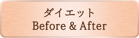 ダイエットBefore&After