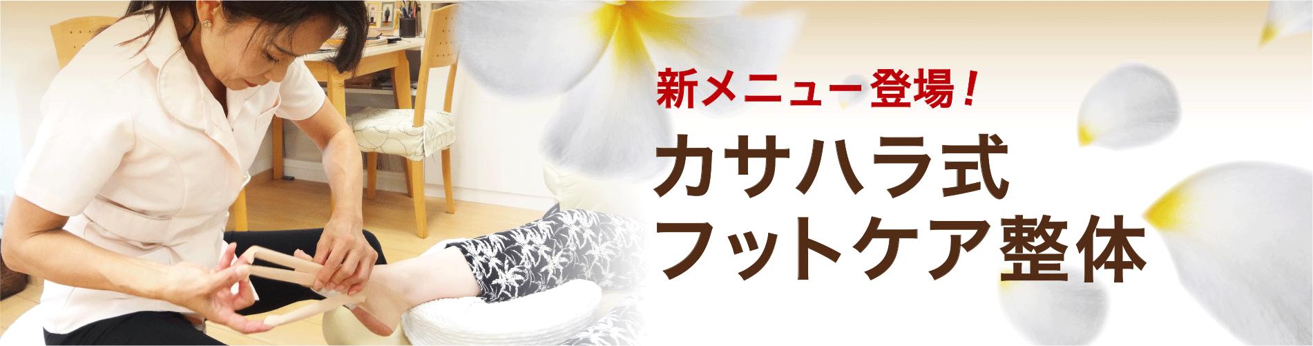 新メニュー登場!カサハラ式フットケア整体